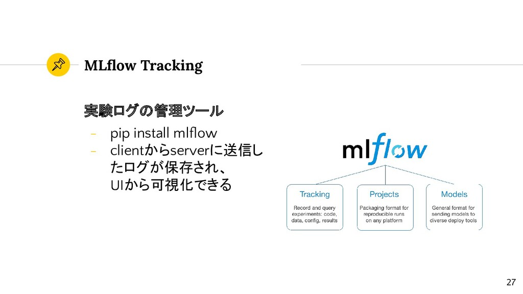 MLflow Tracking 実験ログの管理ツール - pip install mlflow -...