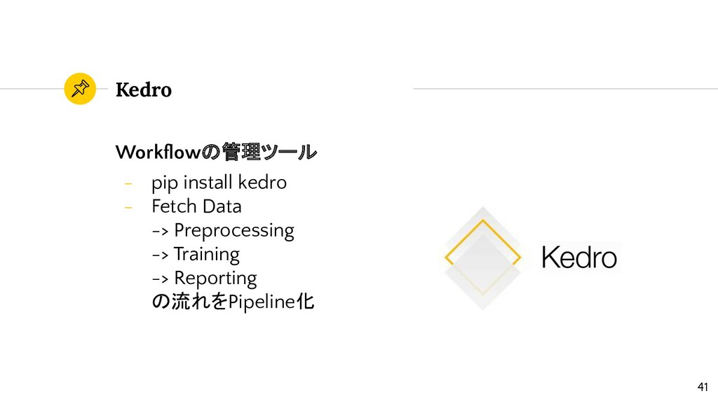 Kedro Workflowの管理ツール - pip install kedro - Fetch...