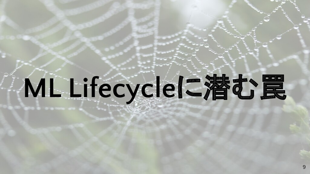 ML Lifecycleに潜む罠 9