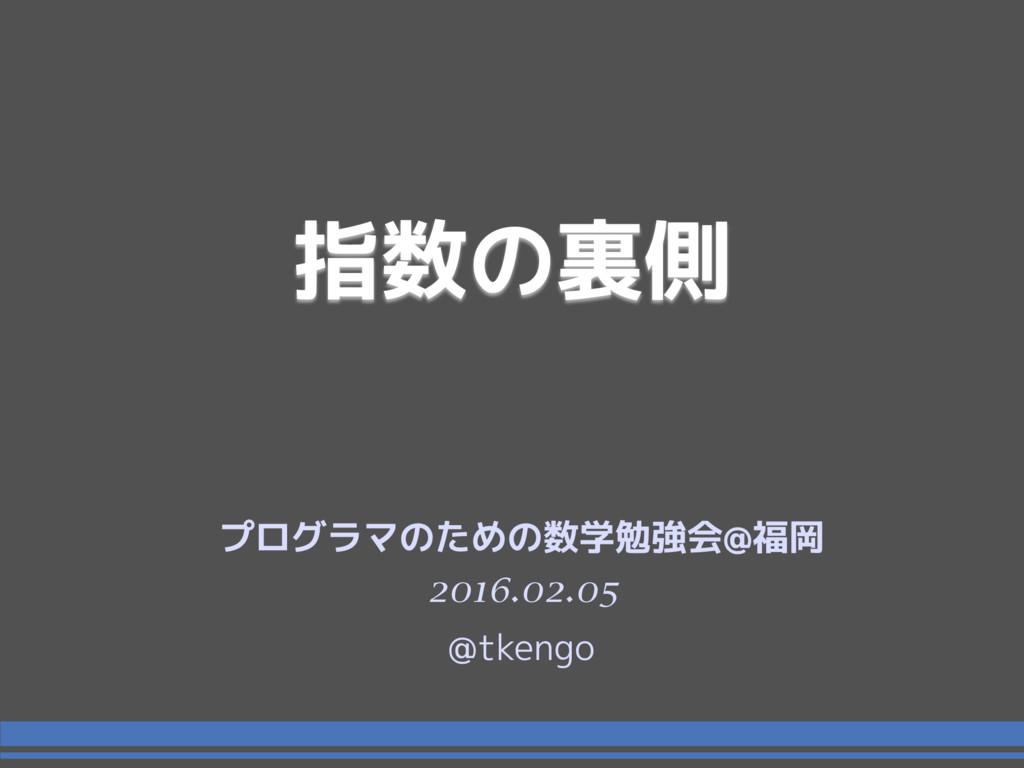 指数の裏側 プログラマのための数学勉強会@福岡 2016.02.05 @tkengo