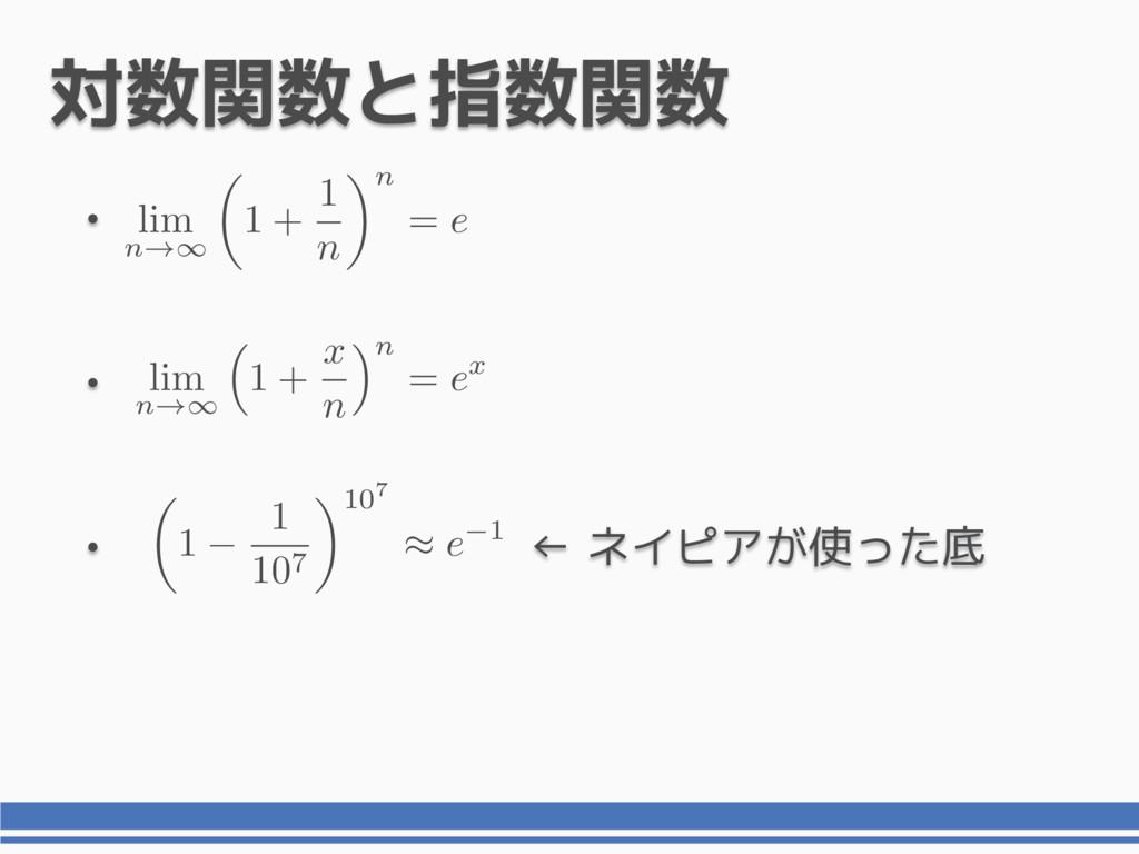 • 対数関数と指数関数 lim n !1 ⇣ 1 + x n ⌘ n = ex ✓ 1 1 1...