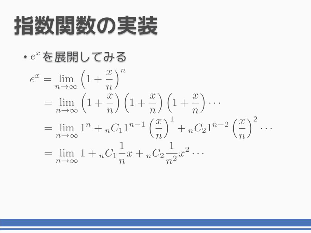 指数関数の実装 • を展開してみる ex ex = lim n !1 ⇣ 1 + x n ⌘ ...