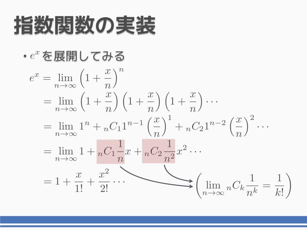 • を展開してみる ex ex = lim n !1 ⇣ 1 + x n ⌘ n = lim ...