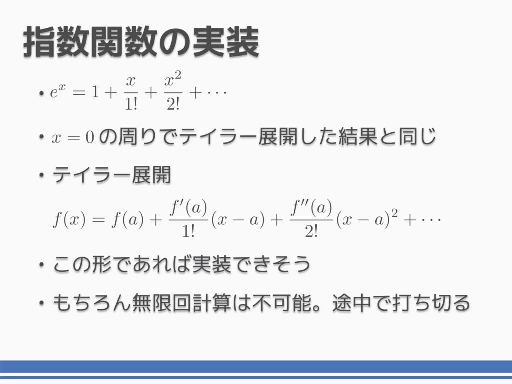 • • の周りでテイラー展開した結果と同じ • テイラー展開 x = 0 ex = 1 + x...