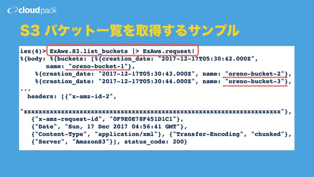 4όέοτҰཡΛऔಘ͢Δαϯϓϧ iex(4)> ExAws.S3.list_bucket...
