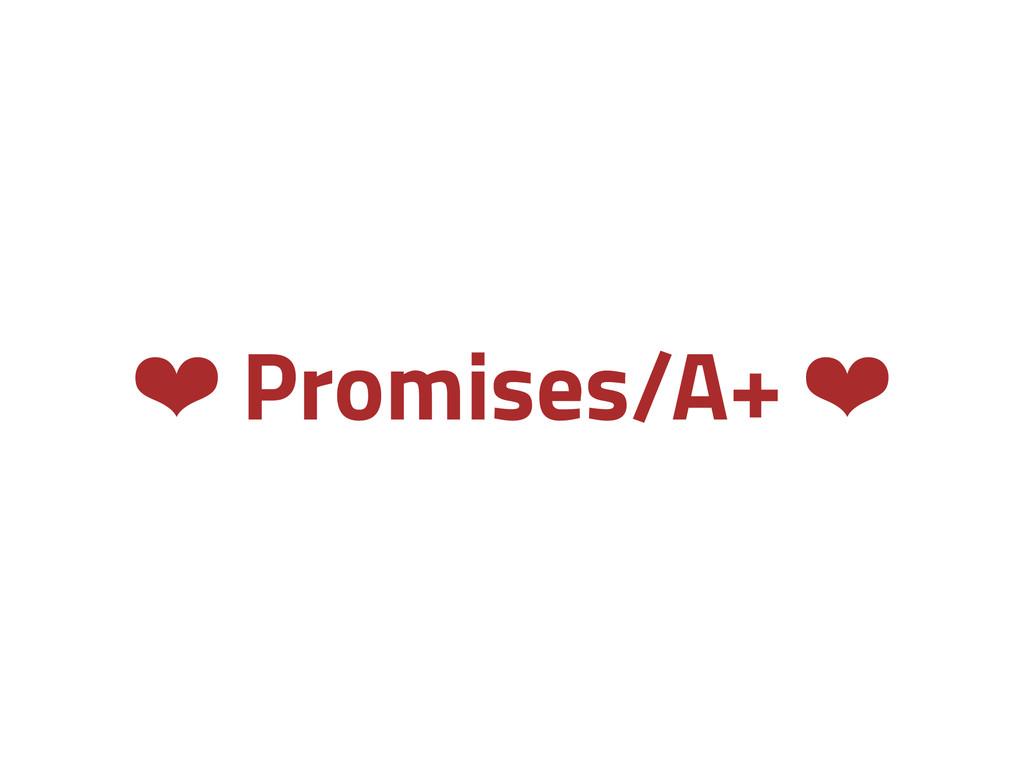 ❤ Promises/A+ ❤