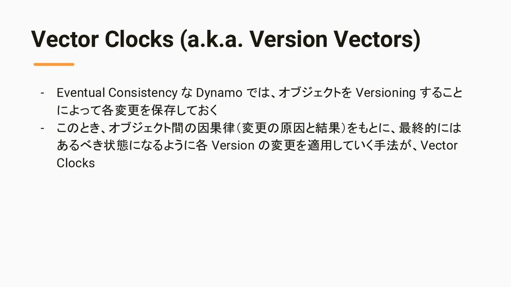Vector Clocks (a.k.a. Version Vectors) - Eventu...
