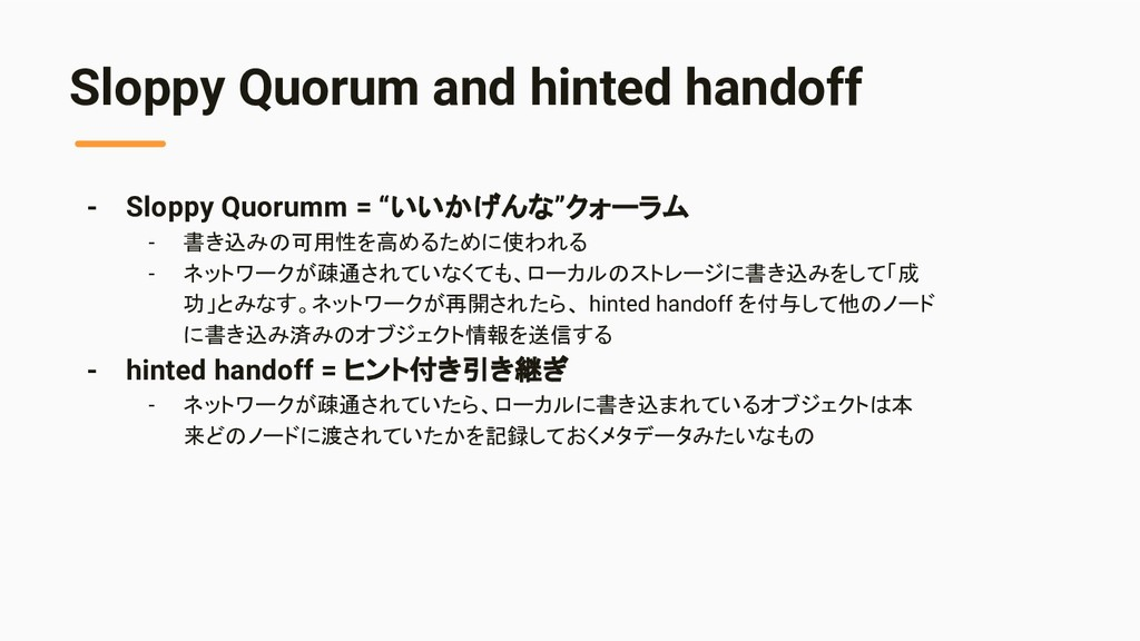 Sloppy Quorum and hinted handoff - Sloppy Quoru...
