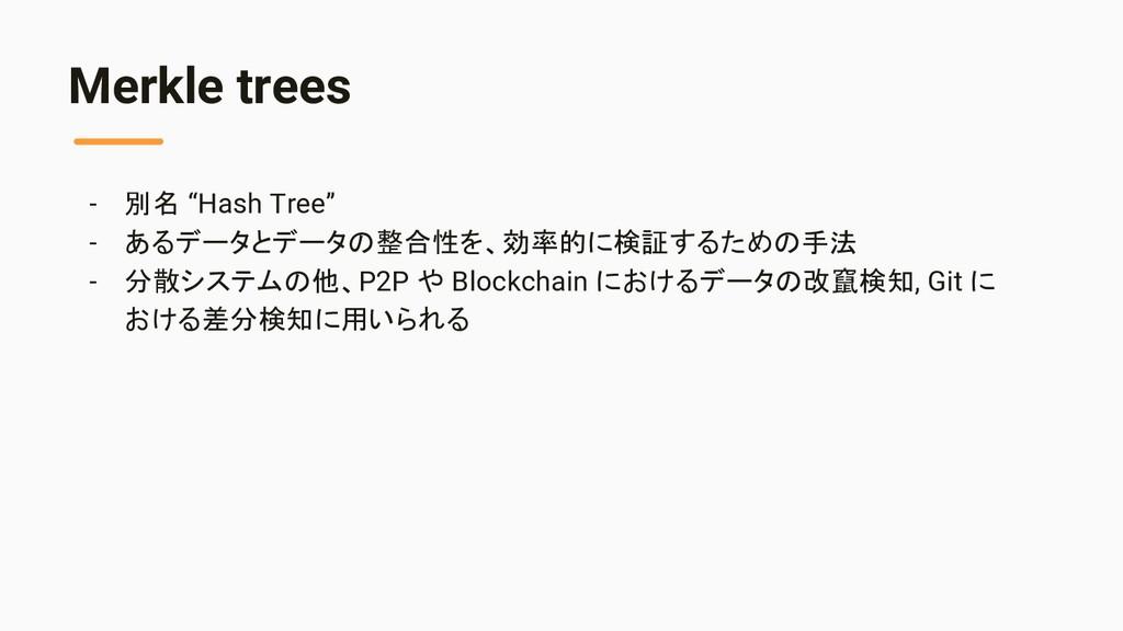 "Merkle trees - 別名 ""Hash Tree"" - あるデータとデータの整合性を、..."