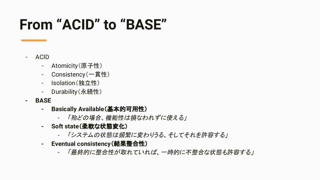 "From ""ACID"" to ""BASE"" - ACID - Atomicity(原子性) -..."