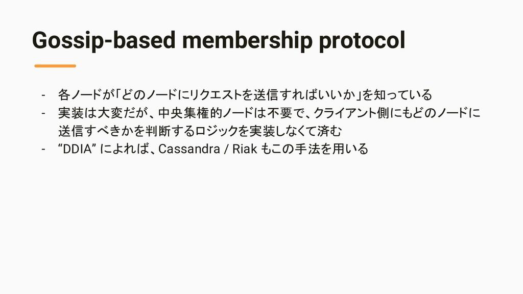 Gossip-based membership protocol - 各ノードが「どのノードに...