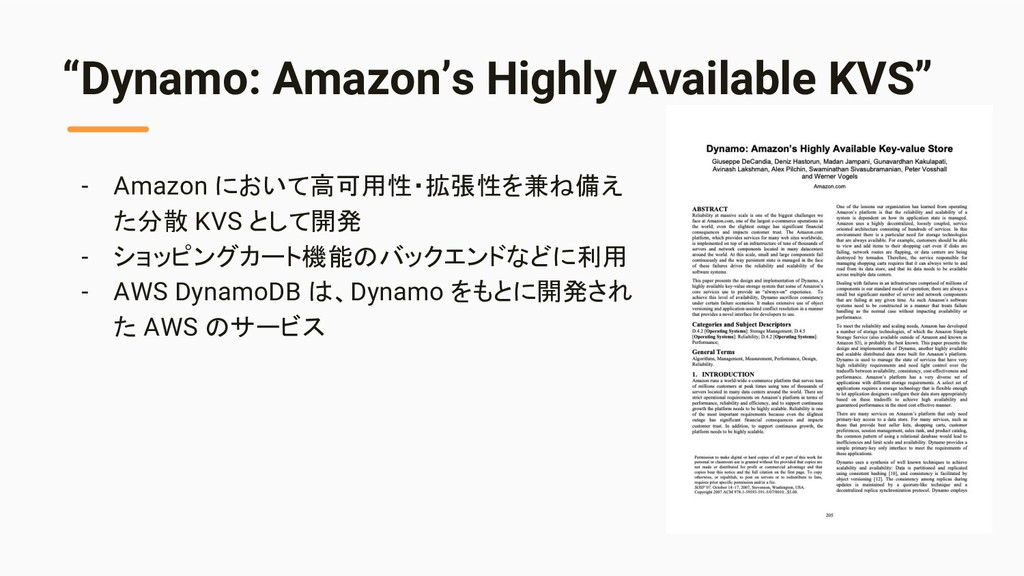 """Dynamo: Amazon's Highly Available KVS"" - Amazo..."