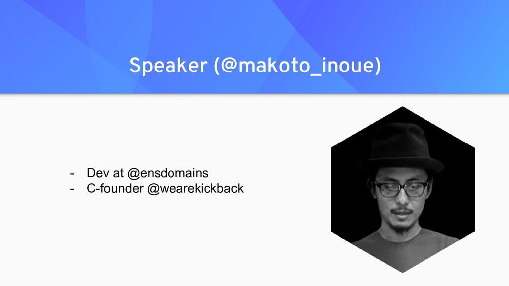 Speaker (@makoto_inoue) - Dev at @ensdomains - ...