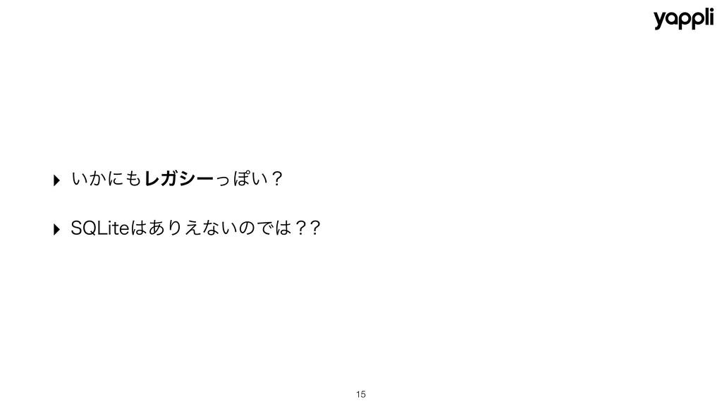 ‣ ͍͔ʹϨΨγʔͬΆ͍ʁ ‣ 42-JUF͋Γ͑ͳ͍ͷͰʁ !15