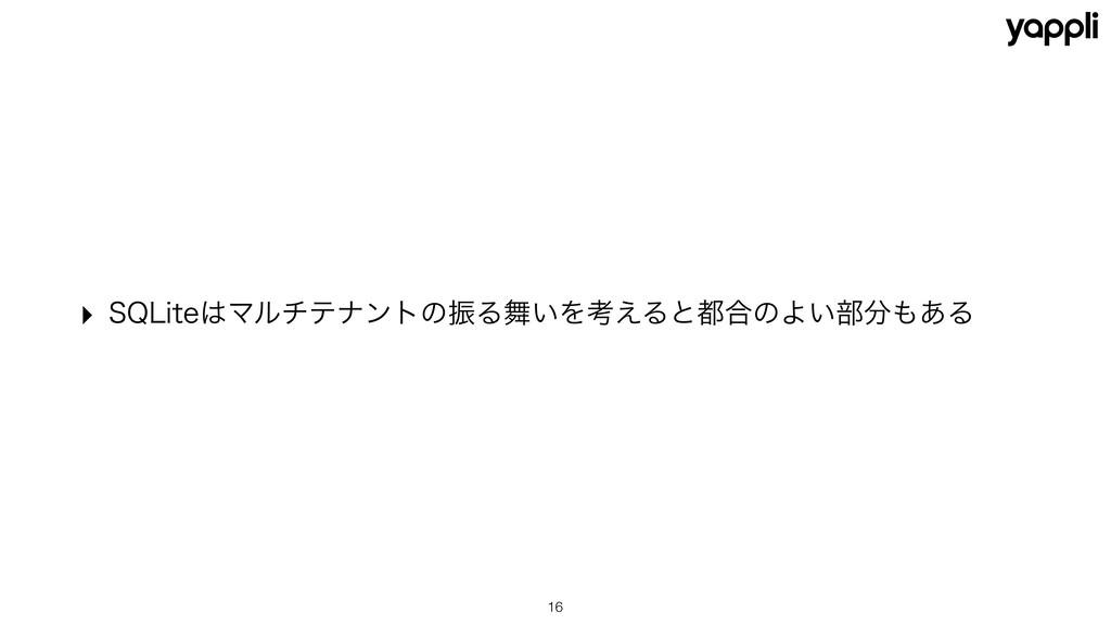 ‣ 42-JUFϚϧνςφϯτͷৼΔ͍Λߟ͑Δͱ߹ͷΑ͍෦͋Δ !16