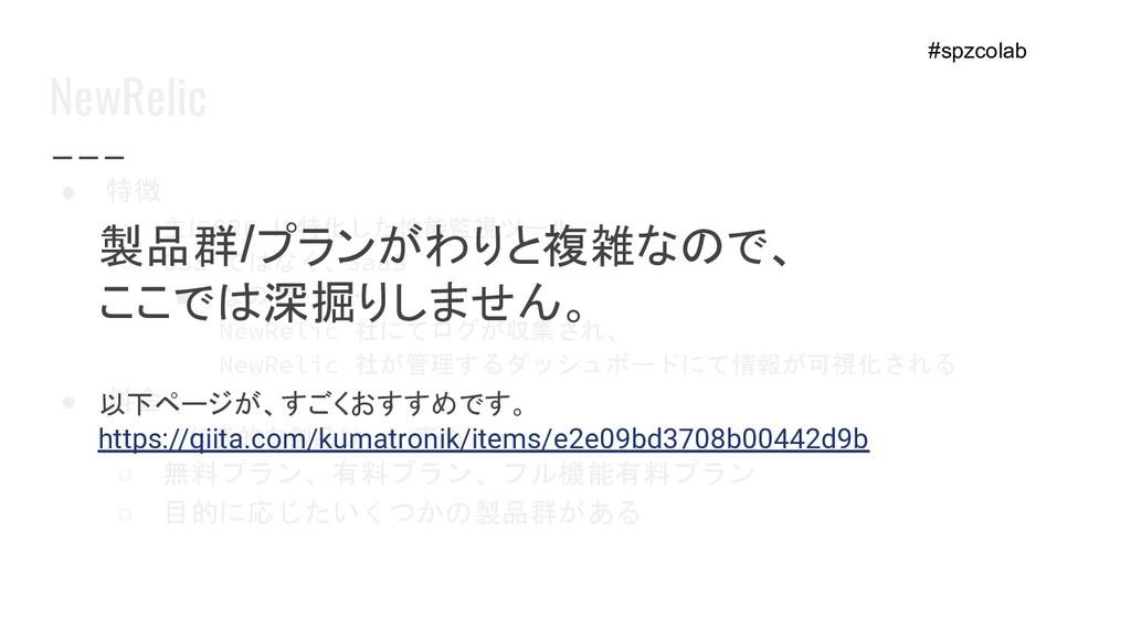 NewRelic ● 特徴 ○ 主にSRE に特化した性能監視ツール ○ OSS ではなく、S...
