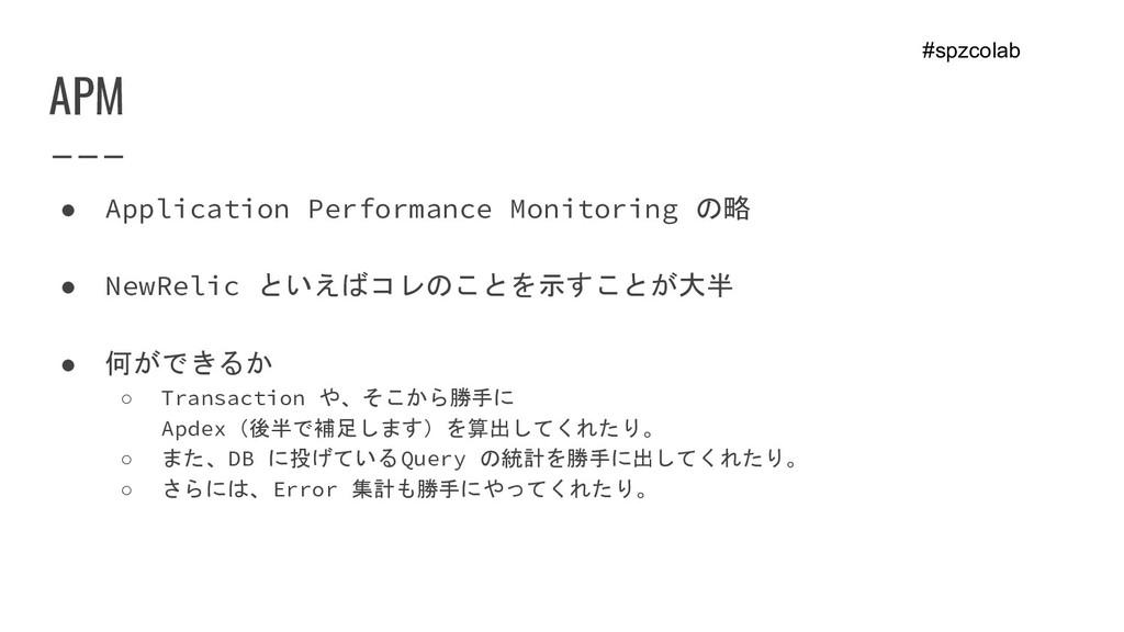 APM ● Application Performance Monitoring の略 ● N...
