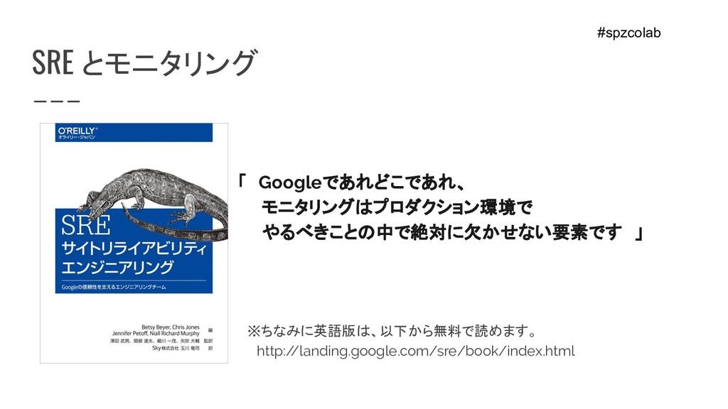 SRE とモニタリング 「 Googleであれどこであれ、   モニタリングはプロダクション環...