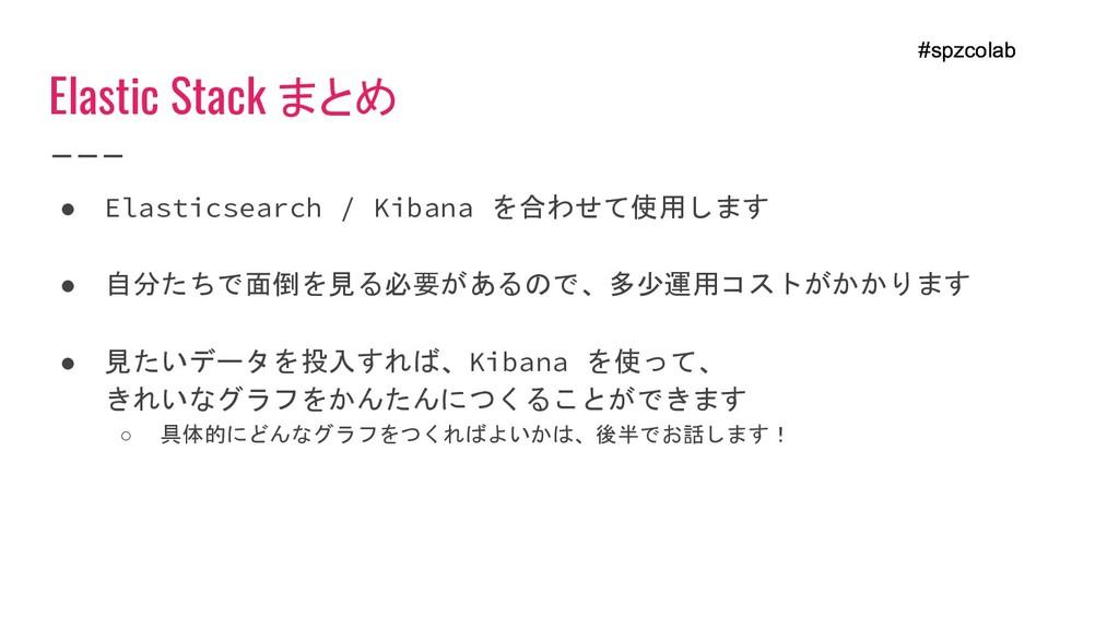 Elastic Stack まとめ ● Elasticsearch / Kibana を合わせ...