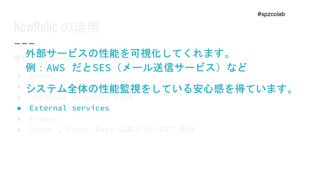 NewRelic の活用 弊社での、NewRelic の主な活用 ● Apdex ● Web ...