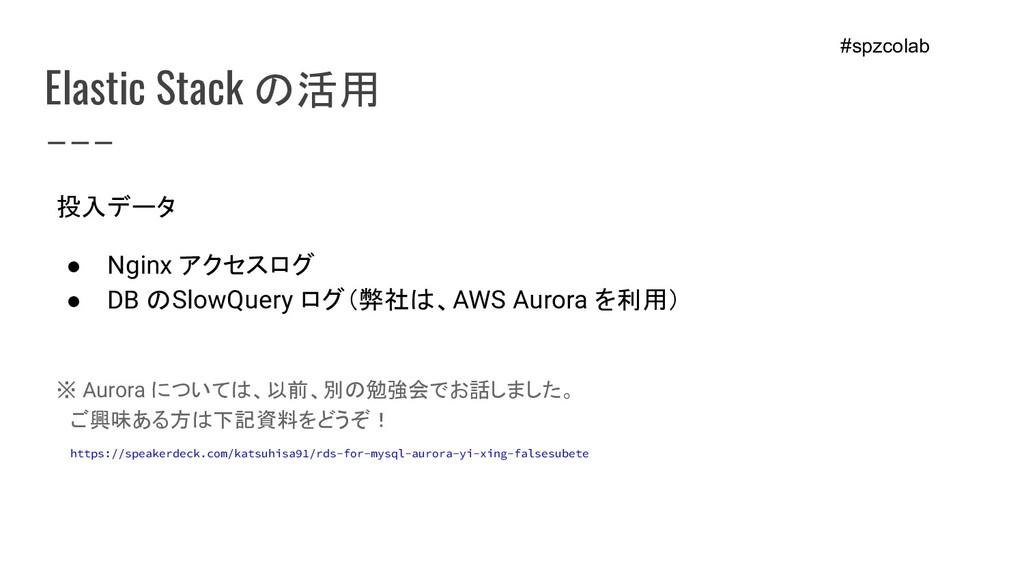 投入データ ● Nginx アクセスログ ● DB のSlowQuery ログ(弊社は、AWS...