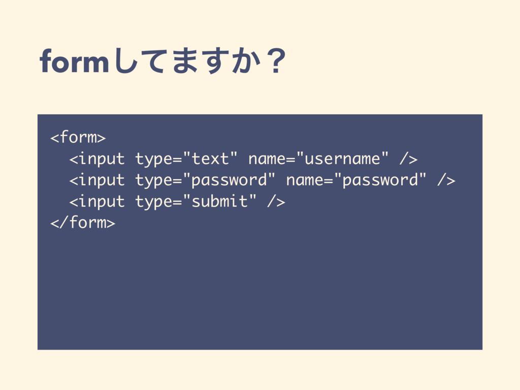 "formͯ͠·͔͢ʁ <form> <input type=""text"" name=""user..."