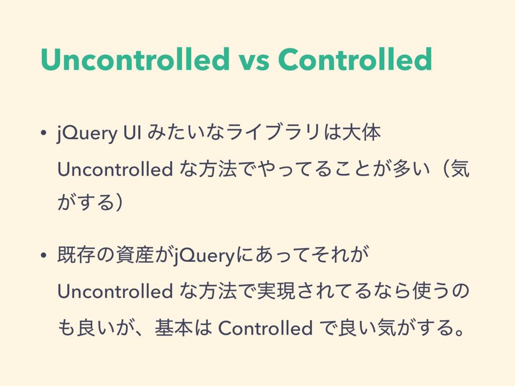 Uncontrolled vs Controlled • jQuery UI Έ͍ͨͳϥΠϒϥ...