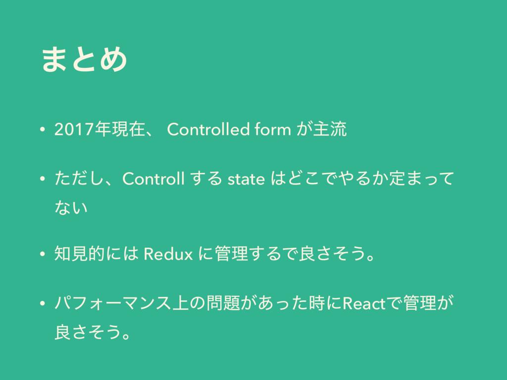 ·ͱΊ • 2017ݱࡏɺ Controlled form ͕ओྲྀ • ͨͩ͠ɺContro...
