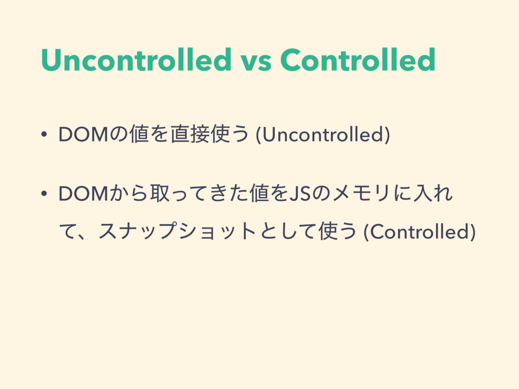 Uncontrolled vs Controlled • DOMͷΛ͏ (Uncont...