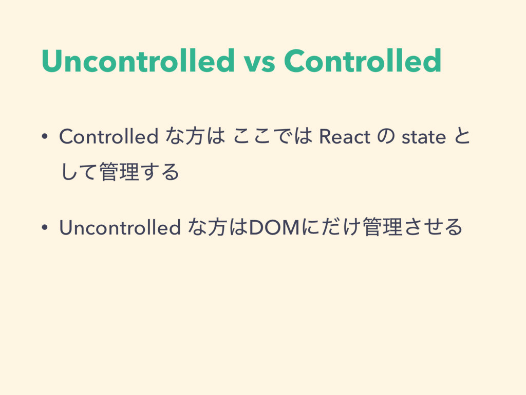 Uncontrolled vs Controlled • Controlled ͳํ ͜͜Ͱ...