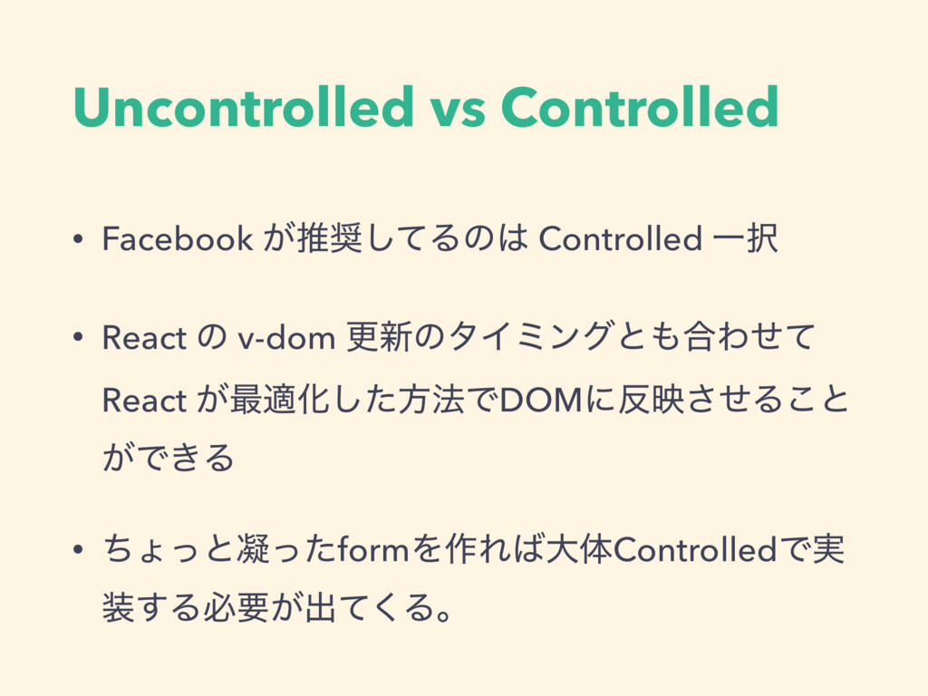 Uncontrolled vs Controlled • Facebook ͕ਪͯ͠Δͷ ...