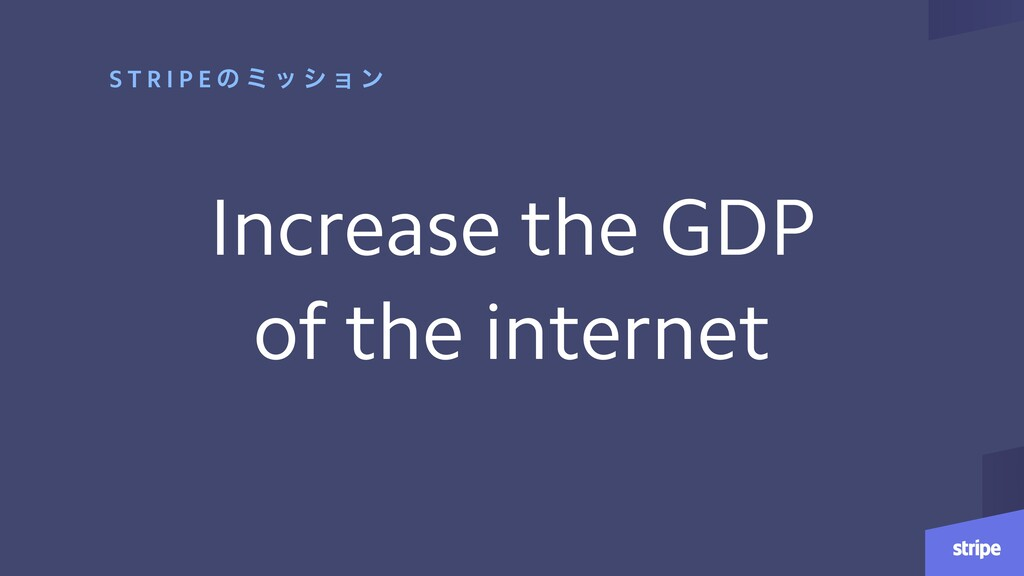 S T R I P E ͷ ϛ ο γ ϣ ϯ Increase the GDP of the...