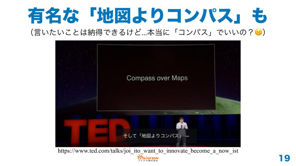 ༗໊ͳʮਤΑΓίϯύεʯ  https://www.ted.com/talks/joi...