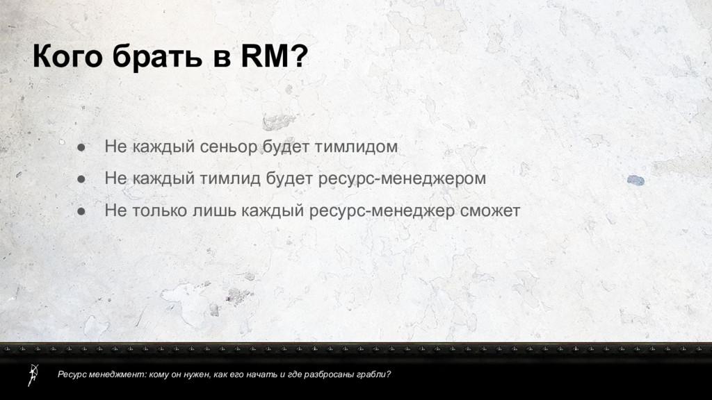 Кого брать в RM? ● Не каждый сеньор будет тимли...