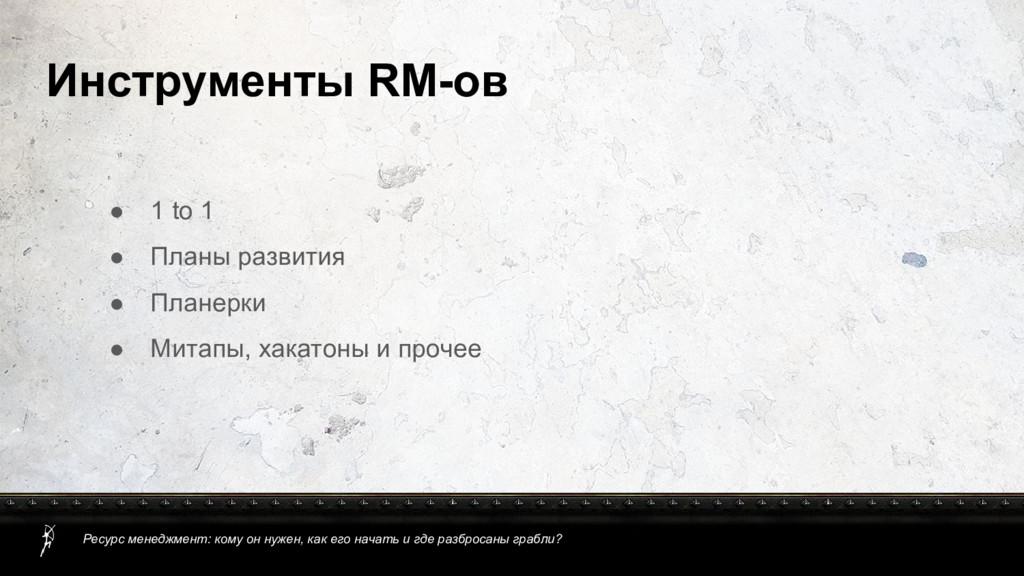 Инструменты RM-ов ● 1 to 1 ● Планы развития ● П...