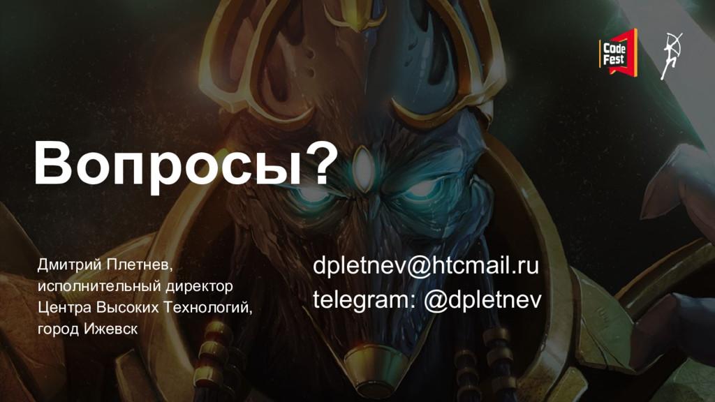 Вопросы? Дмитрий Плетнев, исполнительный директ...