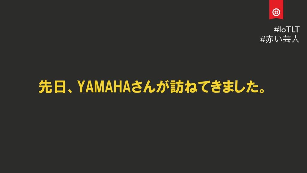 先日、YAMAHAさんが訪ねてきました。 #IoTLT #͍ܳਓ