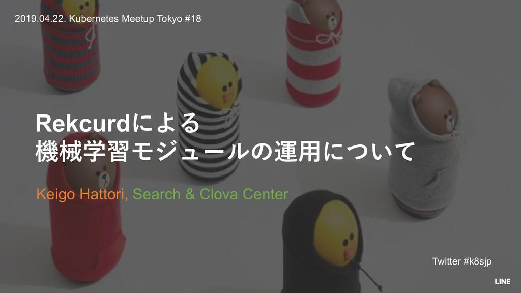 Rekcurdによる 機械学習モジュールの運用について Keigo Hattori, Sear...