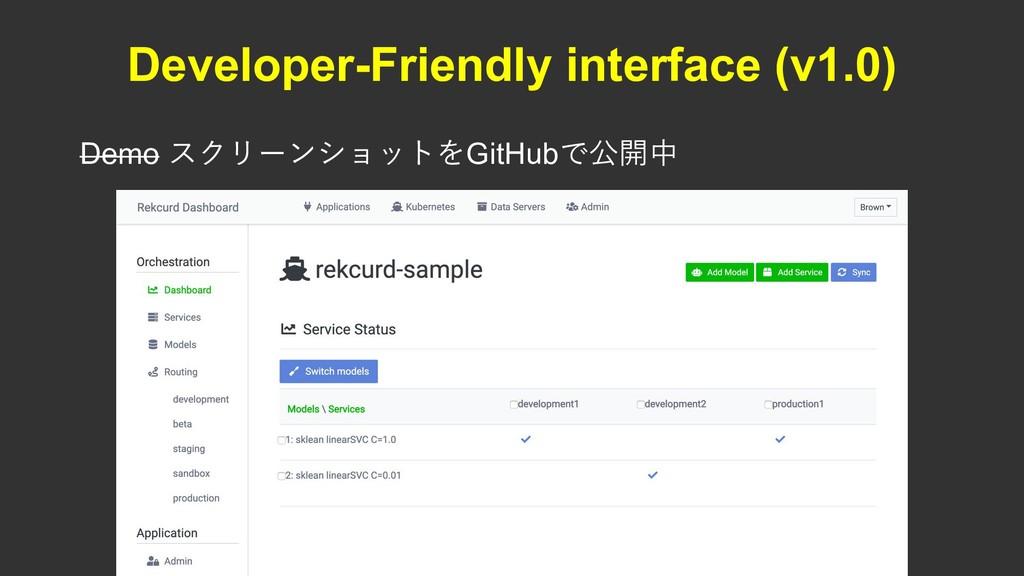 Developer-Friendly interface (v1.0) Demo スクリーンシ...