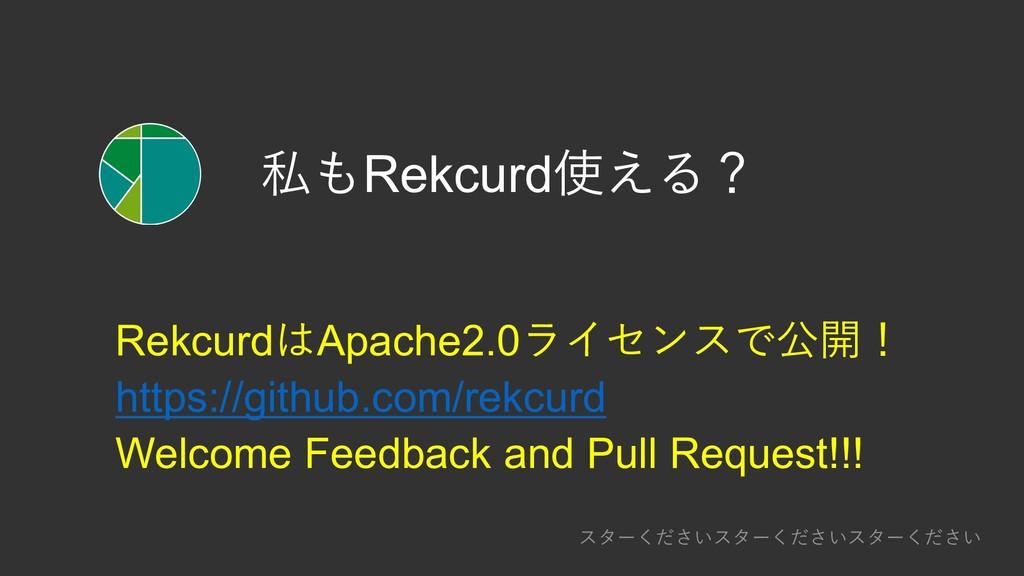 RekcurdはApache2.0ライセンスで公開! https://github.com/r...