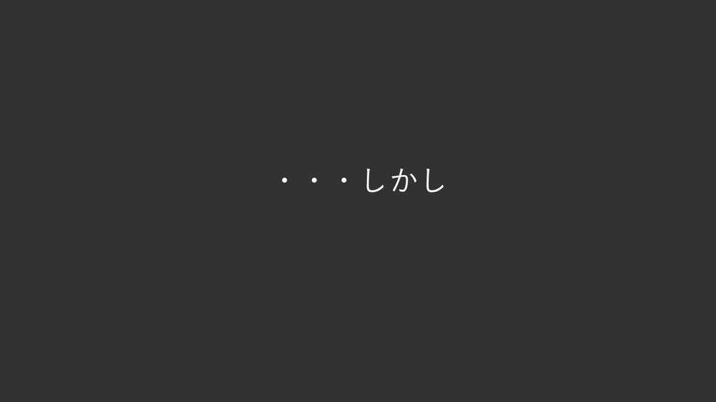 ・・・しかし