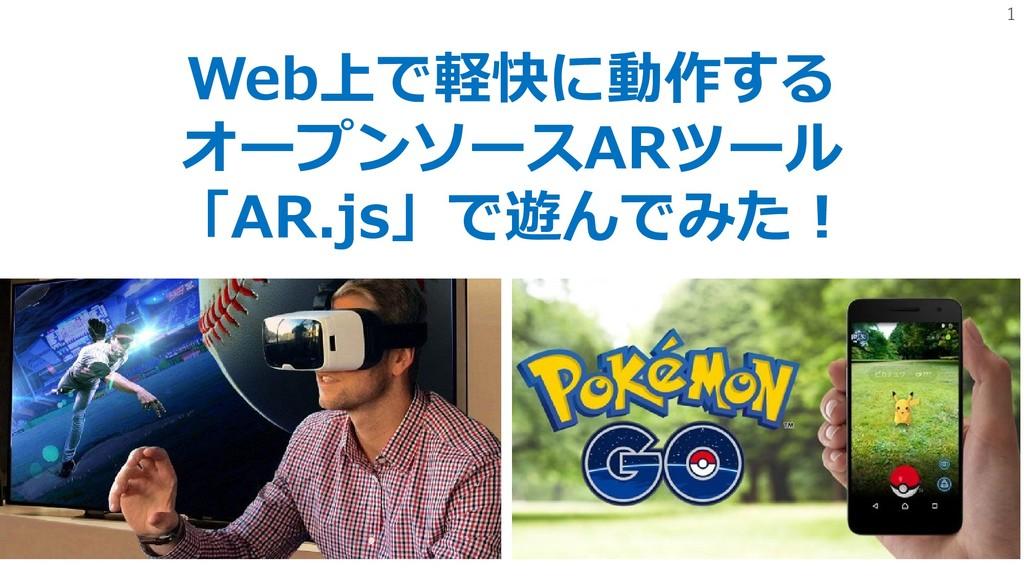 1 Web上で軽快に動作する オープンソースARツール 「AR.js」で遊んでみた!