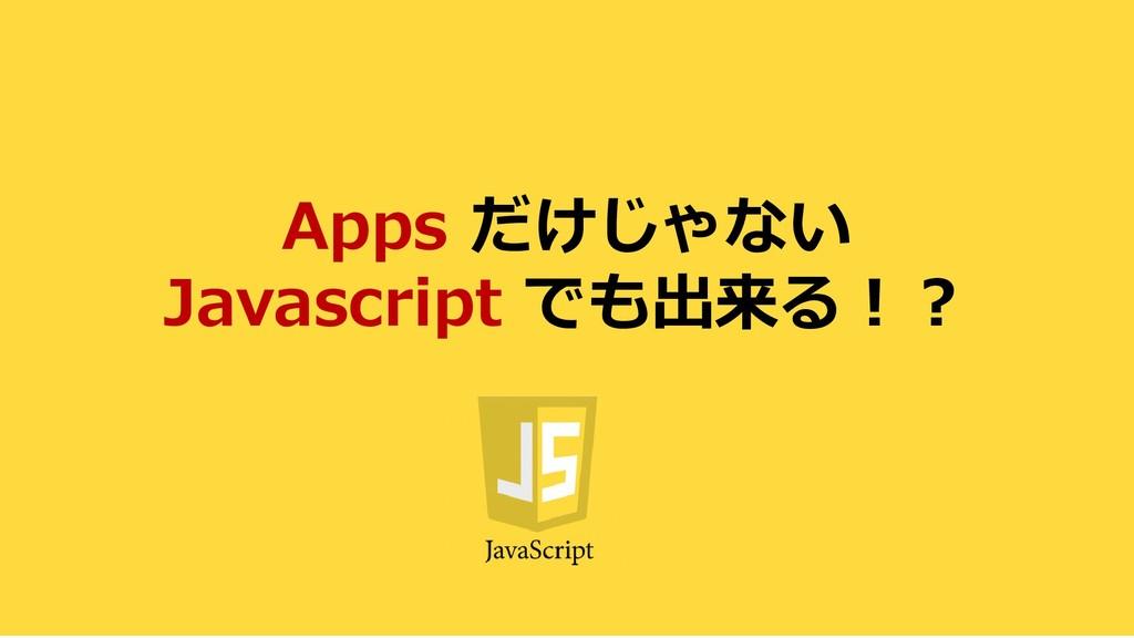 12 Apps だけじゃない Javascript でも出来る!?