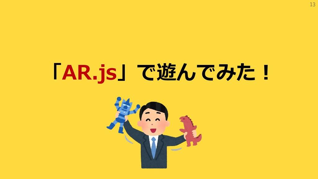 13 「AR.js」で遊んでみた!