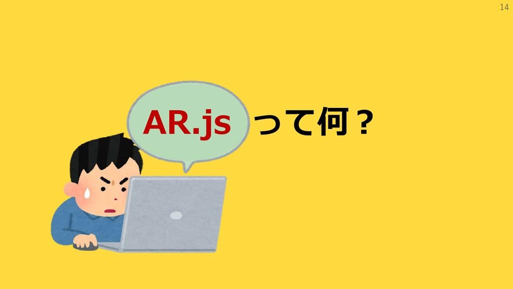 14 AR.js って何?