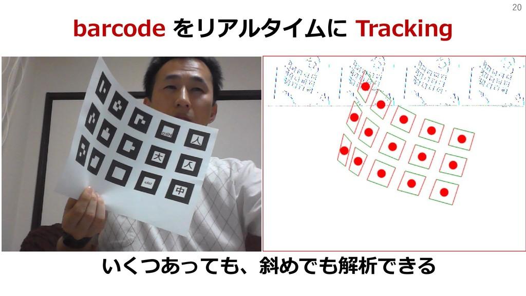 20 barcode をリアルタイムに Tracking いくつあっても、斜めでも解析できる