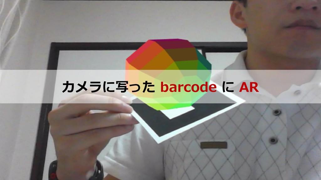 21 カメラに写った barcode に AR