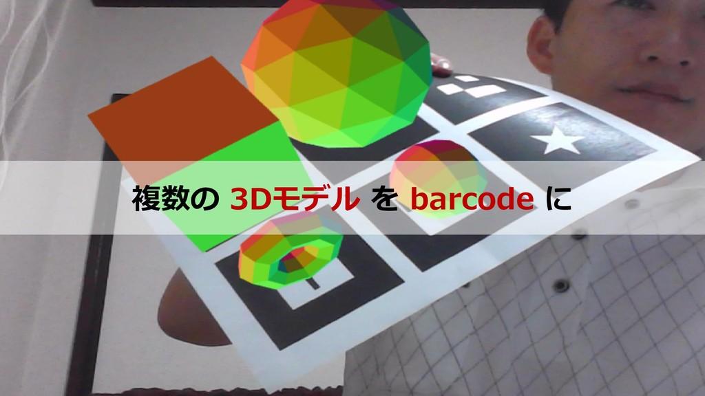 22 複数の 3Dモデル を barcode に