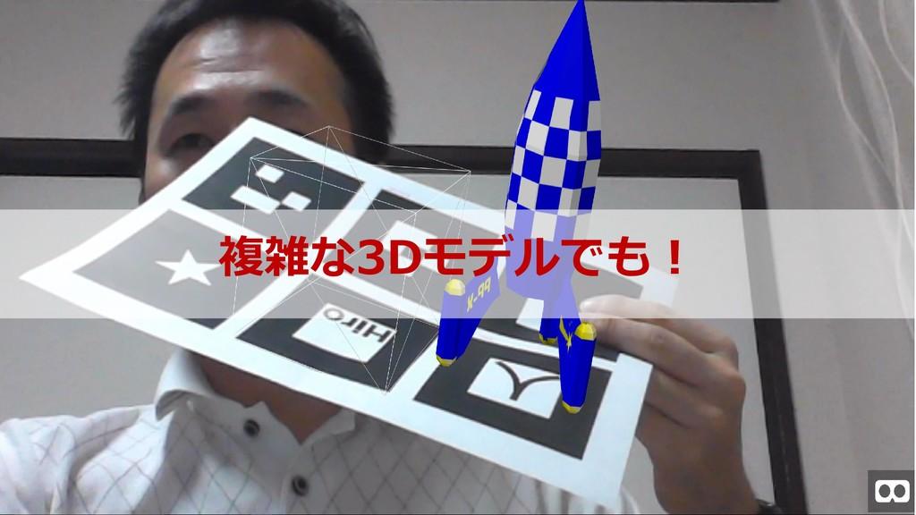 23 複数の 3Dモデル を barcode に 複雑な3Dモデルでも!