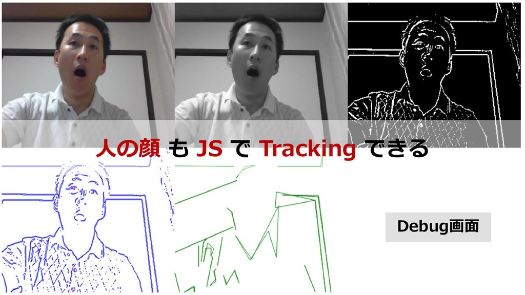 24 人の顔 も JS で Tracking できる Debug画面